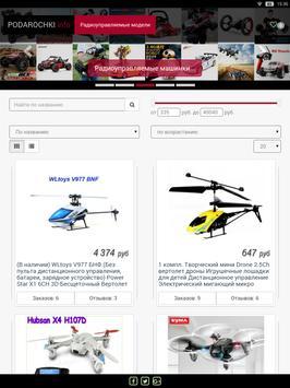 Podarochki.info- Радиоуправляемые модели из Китая screenshot 2