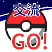 交流GO! 交流掲示板 for ポケモンGO icon