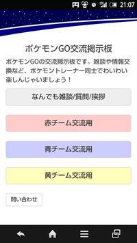 交流GO! 交流掲示板 for ポケモンGO poster