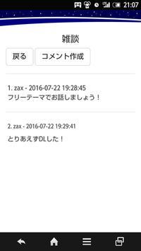 交流GO! 交流掲示板 for ポケモンGO apk screenshot