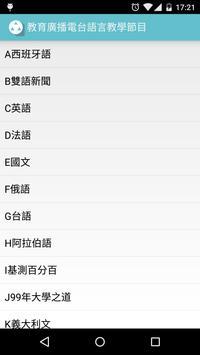 教育廣播電台語言教學節目(非官方) screenshot 1