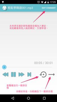 教育廣播電台語言教學節目(非官方) screenshot 3