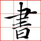 CalliPlus Chinese Calligraphy icon
