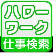 ハローワーク 仕事・パート・アルバイト検索 icon
