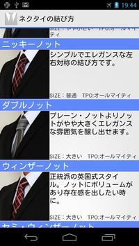 ネクタイの結び方 全17種類 poster
