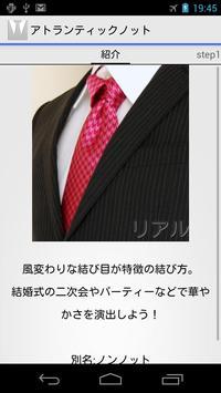 ネクタイの結び方 全17種類 screenshot 1