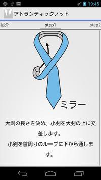ネクタイの結び方 全17種類 screenshot 3