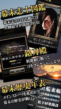 幕末花札 【無料花札ゲーム】 apk screenshot