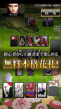 幕末花札 【無料花札ゲーム】 poster