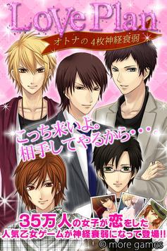 LovePlan~大人の神経衰弱~ 女性向けカジュアルゲーム poster