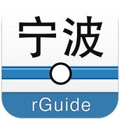 宁波地铁 icon