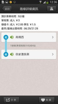 宁波地铁 screenshot 1