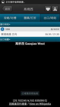 宁波地铁 screenshot 2
