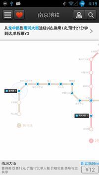 南京地铁 screenshot 1