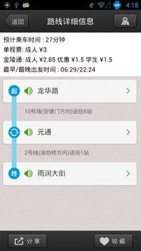 南京地铁 Nanjing Metro apk screenshot
