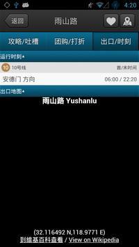 南京地铁 screenshot 3