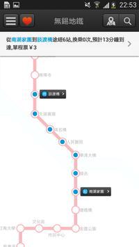 无锡地铁 screenshot 1