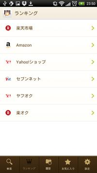 Azサーチ - 最安値検索をもっと便利にします apk screenshot