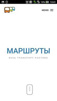 Ростов Транспорт poster