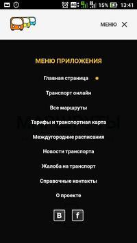 Ростов Транспорт screenshot 1