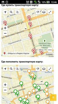 Ростов Транспорт screenshot 2