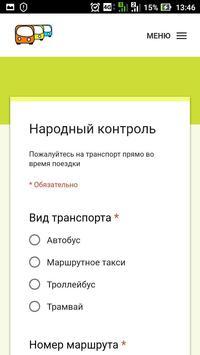 Ростов Транспорт screenshot 3