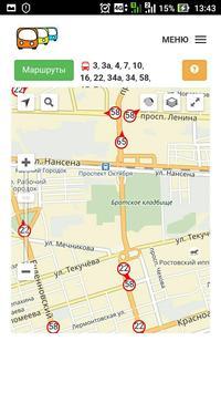 Ростов Транспорт screenshot 4