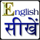 learn English in 60 days with Hindi icon