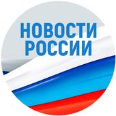 Новости icon
