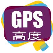 GPS 高度 altitude GPS位置情報 記録 icon