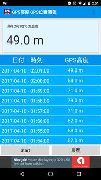 GPS 高度 altitude GPS位置情報 記録 poster