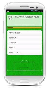 2014サッカーワールドカップ クイズ apk screenshot