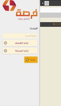 فرصة للتقبيل عنوان apk screenshot