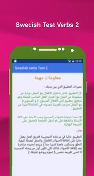 تعليم السويدية بالصوت : اختبار الافعال 2 screenshot 3