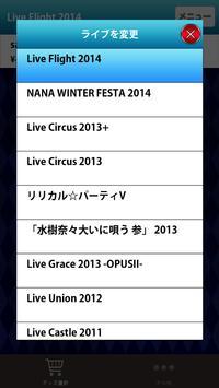 Nana Live+  -水樹奈々物販支援アプリ- スクリーンショット 2