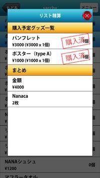 Nana Live+  -水樹奈々物販支援アプリ- スクリーンショット 4