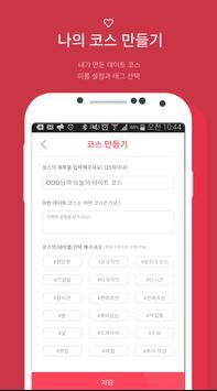 오빠어디가 - 데이트 apk screenshot