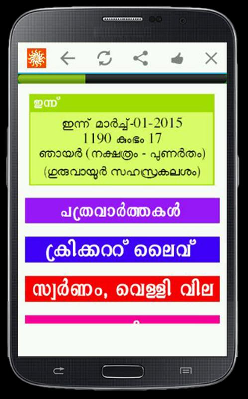 kerala dating app We go beneath the surface to show off the real you how's that for a change.