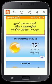 All malayalam daily news papers innathe divasam. apk screenshot