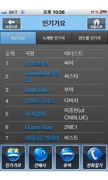 최신인기가요/노래방 인기곡/골프 유머/건배사-굿대리운전 screenshot 2