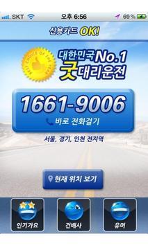 최신인기가요/노래방 인기곡/골프 유머/건배사-굿대리운전 screenshot 3