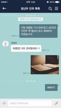 오마이갓 screenshot 5