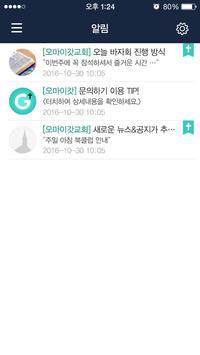 오마이갓 screenshot 7