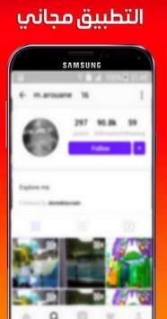 زيادة متابعين الانستا apk screenshot