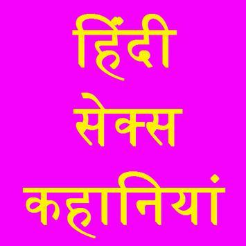 Hindi Kahaniya - 2017 apk screenshot