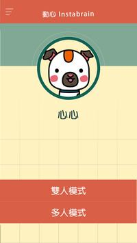 動心Instabrain apk screenshot