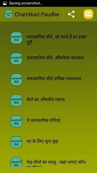 Chamtkari Paudhe screenshot 1