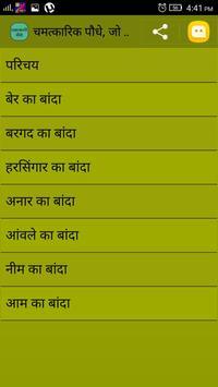 Chamtkari Paudhe screenshot 2