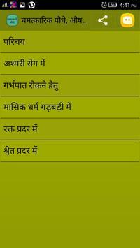 Chamtkari Paudhe screenshot 4