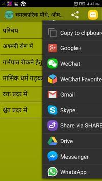 Chamtkari Paudhe screenshot 5